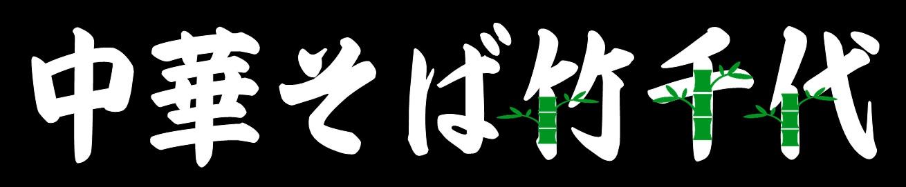 中華そば竹千代(ラーメン)