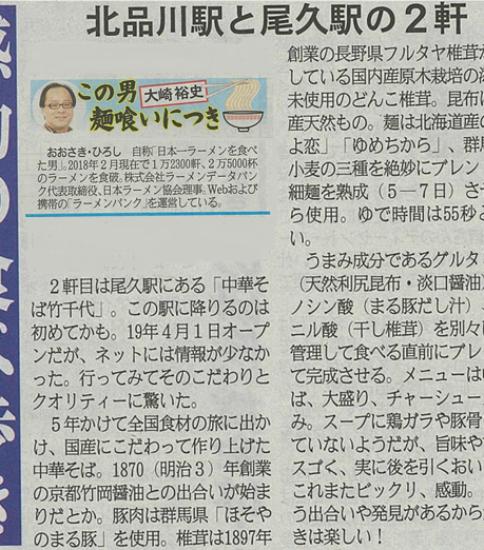 大崎裕史さんの夕刊フジ連載「この男面喰いにつき」で紹介されました!