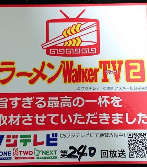 ラーメンWalkerTV2で紹介されました!