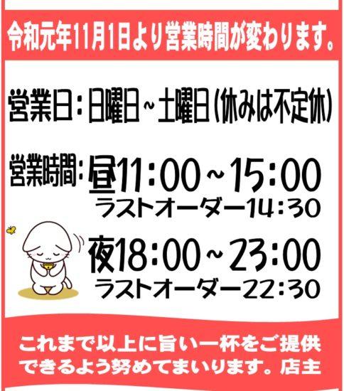 令和元年11月1日より営業時間が変わります。