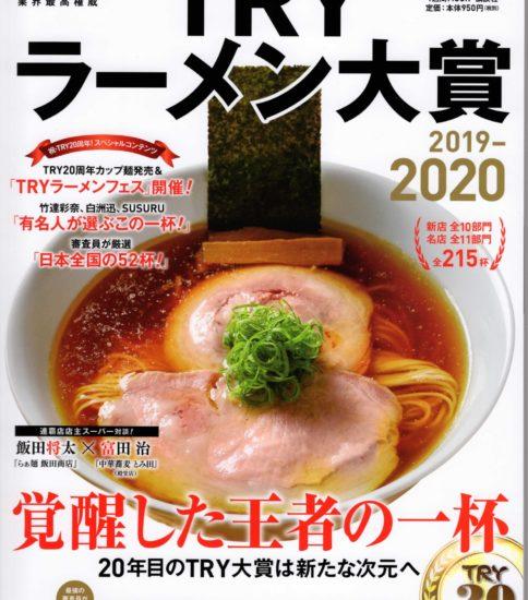 第20回 TRYラーメン大賞しょうゆ部門第2位を獲得!