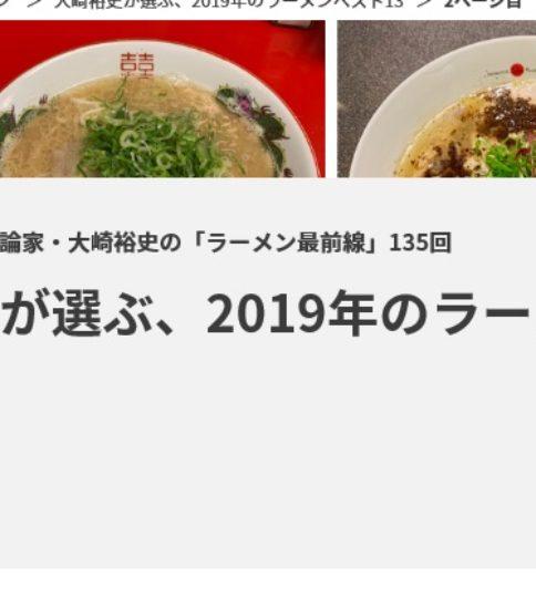 「大崎裕史が選ぶ2019年のラーメンベスト13」に選ばれました!