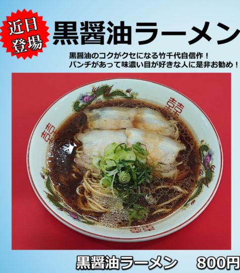 近日登場!黒醤油ラーメン!