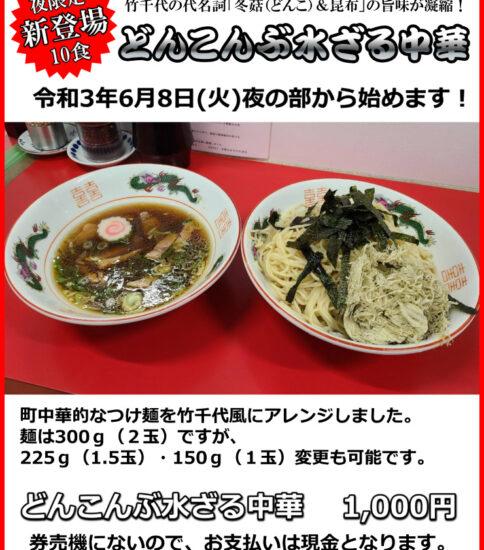 竹千代風つけ麺【どんこんぶ水ざる中華】