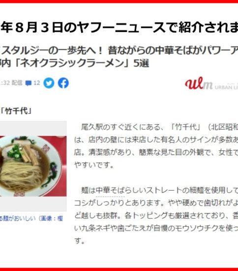 8月3日付ヤフーニュースで紹介されました!