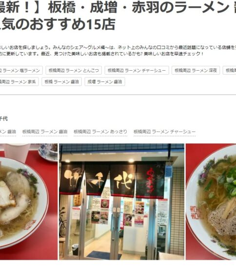 【2021年最新!】板橋・成増・赤羽のラーメン 醤油で今年人気のおすすめ15店に紹介されました。