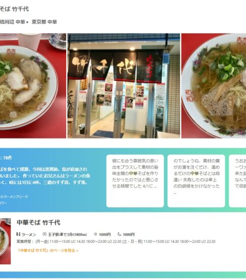Retty 2021年最新! 東京都の中華で今年人気のおすすめ30店に選ばれました(2021.10.9更新)