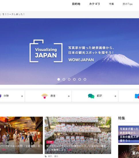 外国人観光客向け日本紹介サイトWOW!JAPANに2019年グランプリ候補で紹介されました。