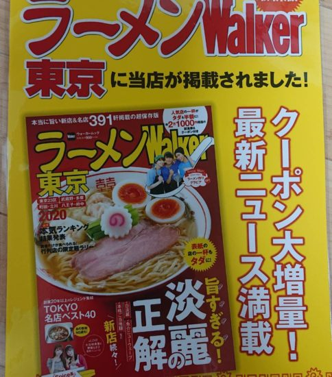 ラーメンWaiker東京に掲載されました。