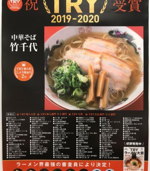 東京ラーメン・オブ・ザ・イヤーTRY新人賞醤油部門第2位受賞
