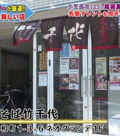 中華そば竹千代が9月18日(金)のオスカルはなきんリサーチ(最終回)でチャーシューが美味しいラーメン店として紹介されました!!