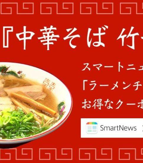 【ラーメンWalker×人気ラーメン店のSPコラボ企画スタート】