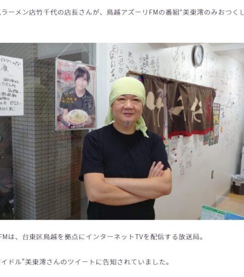 """中華そば竹千代の店長が、鳥越アズーリFMの番組""""美東澪のみおつくし""""に登場します。"""